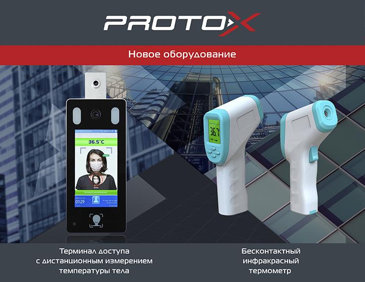 Новое оборудование: бесконтактный термометр и терминал доступа с дистанционным измерением температуры тела