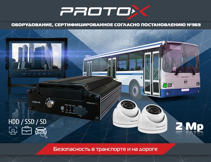 Системы видеонаблюдения на транспорте «ВИЗИР» получили сертификат по Постановлению Правительства РФ №969