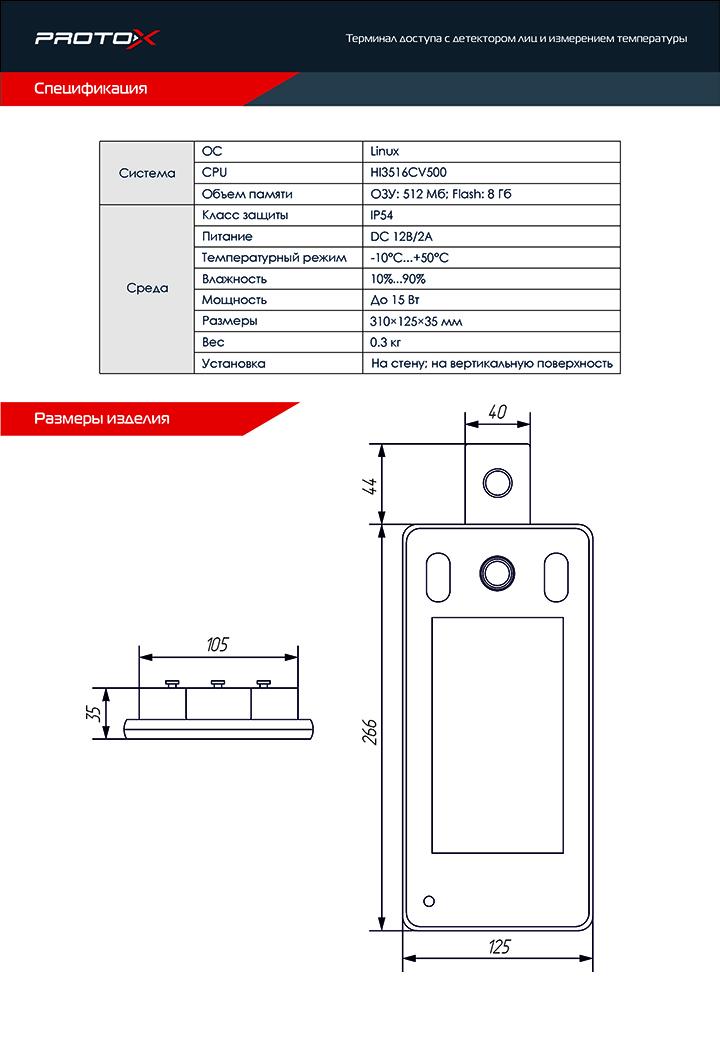 Терминал доступа с детектором лиц и измерением температуры Proto-TempID