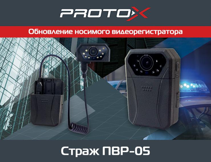 Начат выпуск обновленной версии носимого видеорегистратора Страж ПВР-05