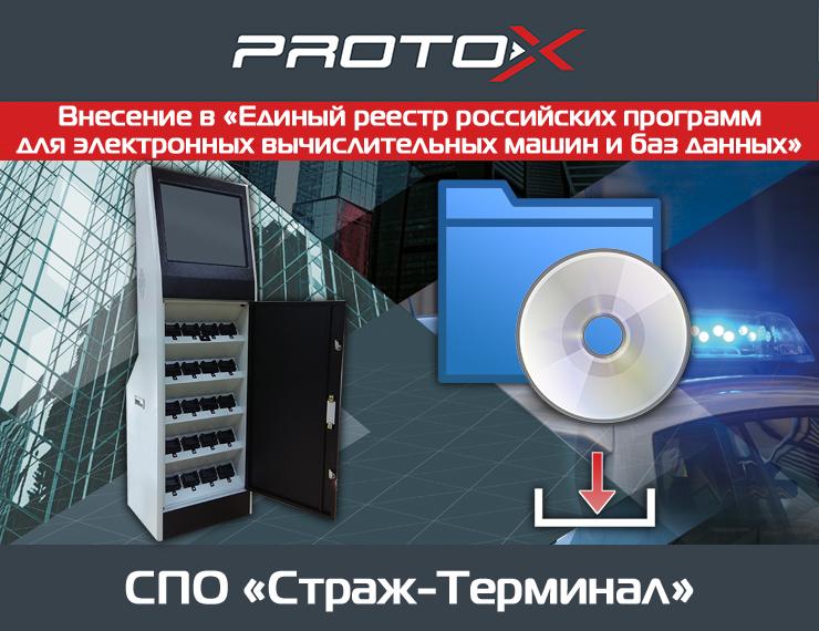 СПО Страж-Терминал внесено в Единый реестр российских программ для электронных вычислительных машин и баз данных