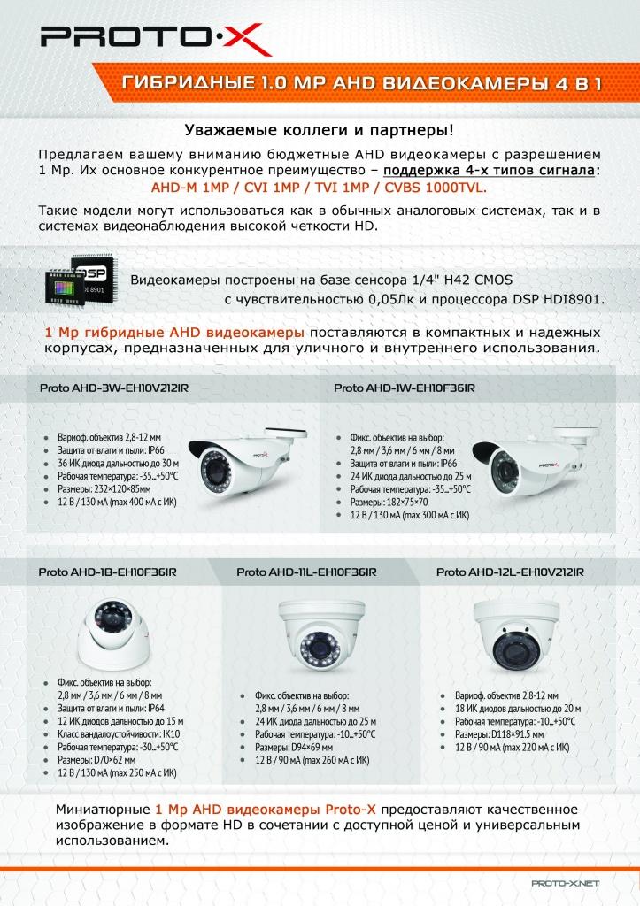 1Mp AHD камеры Proto-X 4 в 1 CVI/TVI/CVBS