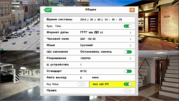 Auto add IPC. Включение функции